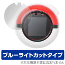 OverLay Eye Protector for ポケでるガチャ2.0(2枚組) 【ポストイン指定商品】 液晶 保護 フィルム シート シール 目にやさしい ブルーライト カット