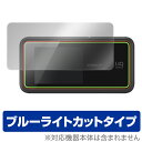 【15%OFFクーポン配布中】Speed Wi-Fi NEXT W02 保護フィルム OverLay Eye Protector for Speed Wi-Fi NEXT W02 液晶 保護 フィルム ..