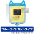 OverLay Eye Protector for 妖怪Pad S 【ポストイン指定商品】 液晶 保護 フィルム シート シール 目にやさしい ブルーライト カット 10P09Jul16