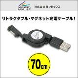 ��ȥ饯���֥롦�ޥ��ͥåȽ��ť����֥� for arrows NX F-02H �ڥݥ��ȥ�����꾦�ʡ� �ޥ��ͥå� USB �����֥� ���� 10P27May16