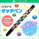 【iPhone6s iPhone6 Plus5.5インチ iPhone5s/5 iPad】パズドラ タッチペン Su-Pen POP! B201S-PPA パズ...