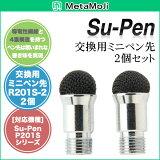 MetaMoJi Su-Pen mini(MSモデル) 交換用ミニペン先(2本セット) 【送料無料】【ポストイン指定商品】 スーペン Su-Pen 交換用 ミニ ペン先 2個セット スーペン タッチペン スタイラスペン iPhone5 ipad スマホ スマートフォングッズ 10P03Dec16