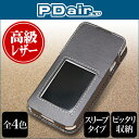 PDAIR レザーケース for Speed Wi-Fi NEXT W02 スリーブタイプ 【送料無料】 スリーブ型 高級 本革 本皮 ケース レザー P06M...