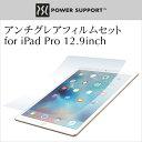 アンチグレアフィルムセット for iPad Pro 12.9インチ / 液晶 保護 フィルム シート シール アンチグレア 非光沢 低反射 10P03Dec16