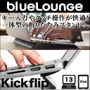 Bluelounge Kickflip for MacBook Air 13インチ / MacBook Pro 13インチ / iPad Pro 9.7インチ / iPad Air 2 / iPad