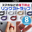 Finger Ring Strap Aluminum + Carbon/Wood 【送料無料】【ポストイン指定商品】 カーボンリング フィンガーストラップ スマホストラップ スマホに最適 落下防止 ストラップ キズ付き防止 deff ディーフ 送料無料 10P28Sep16