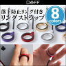 Finger Ring Strap Aluminum + Carbon/Wood 【送料無料】【ポストイン指定商品】 カーボンリング フィンガーストラップ スマホストラップ スマホに最適 落下防止 ストラップ キズ付き防止 deff ディーフ 送料無料 10P29Jul16