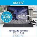 Surface Pro 4 用 BEFiNE キースキン キーボードカバー 【ポストイン指定商品】 キーボードカバー サーフェス サーフェスプロ キーボード保護 シリコン