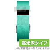 Fitbit Charge HR 用 保護 フィルム OverLay Brilliant (4枚組) 【ポストイン指定商品】 フィットビット チャージ 液晶 シート シール フィルター 指紋がつきにくい 防指紋 高光沢 10P01oct16