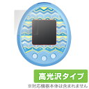Tamagotchi m!x (たまごっち みくす) 用 保護 フィルム (2枚組) OverLay Brilliant 【送料無料】【ポストイン指定商品】 液晶 保護 フィルム シート シール フィルター 指紋がつきにくい 防指紋 高光沢