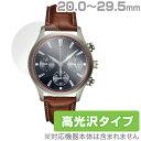 時計 用 (20.0mm - 29.5mm) 保護 フィルム OverLay Brilliant 【ポストイン指定商品】 腕時計 液晶 シート シール フィルター 指紋がつきにくい 防指紋 高光沢 10P03Dec16