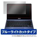 ASUS VivoBook E200HA ブルーライト 保護フィルム 保護シート ブルーライトカットフィルム