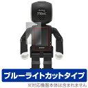 OverLay Eye Protector for RoBoHon ロボホン 【ポストイン指定商品】 液晶 保護 フィルム シート シール フィルター 目にやさしい ブルーライト カット
