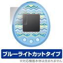 Tamagotchi m!x (たまごっち みくす) 用 保護 フィルム OverLay Eye Protector 【送料