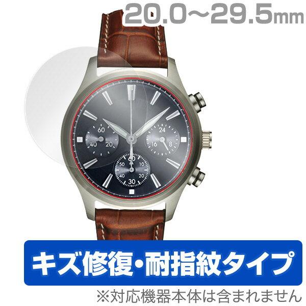 時計 用 (20.0mm - 29.5mm) 保...の商品画像
