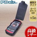 PDAIR レザーケース for TORQUE G02 縦開きタイプ 【送料無料】 縦型 高級 本革 本皮 ケース レザー ICカード ポケット ホルダー