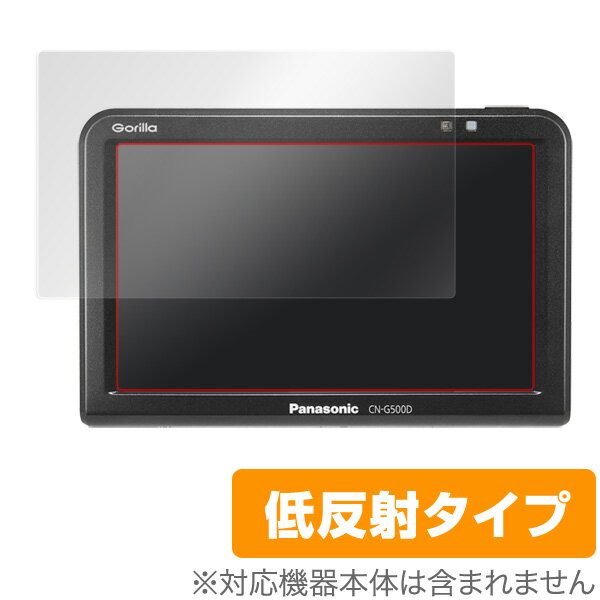 CN-G510D / CN-G500D 用 保護 フィルム OverLay Plus for SSDポータブルカーナビゲーション Panasonic Gorilla(ゴリラ) CN-G510D / CN-G500D 【ポストイン指定商品】 液晶 保護 フィルム シート シール フィルター アンチグレア 非光沢 低反射 10P27May16
