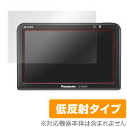 SSDポータブルカーナビゲーション Panasonic Gorilla(ゴリラ) CN-G530D / CN-G520D / CN-G510D / CN-G500D / CN-GP550D 用 保護 フィルム OverLay Plus 液晶 保護 アンチグレア 低反射 非光沢 防指紋