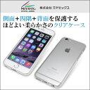TPUバンパーシェルケース for iPhone 6s / iPhone 6(クリア) 【送料無料】【ポストイン指定商品】iPhone6 NEW iPhone(4.7) クリア ケース 透明度高い 532P14Aug16