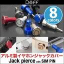 Deff ディーフ Jack Pierce with SIM Pin ディーフ アルミ イヤホンジャック DAA-JPA6 イヤホンジャックカバー 【送料無料】...