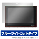 YOGA BOOK 用 保護 フィルム OverLay Eye Protector for YOGA BOOK 液晶画面用【ポストイン指定商品】 液晶 保護 フィルム シート シー..