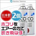 ケンコー エコエアダスター3 2VALUE SET ■航空便不可・日付指定不可■ 清掃 エコエアダス