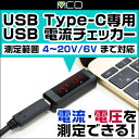 ミヨシ USB Type-C専用 USB電流チェッカー 4〜20V/6A(ブラック) STE-02/BK【ポストイン指定商品】 電流チェッカー USB Type-C 電流 電圧
