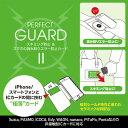 Deff ICカード電波干渉防止シート PERFECT GUARD II 【送料無料】【ポストイン指定商品】 ICカード 電波干渉防止 シート スキミング防止 Suica ICOCA