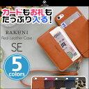 iPhone SE / 5s / 5 用 RAKUNI Leather Case for iPhone SE / 5s / 5 【送料無料】 ケース 本革 本皮 カバー レザー カードホルダー 名刺入れ カード入れ