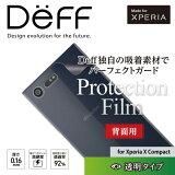 Xperia X Compact SO-02J 用 保護 フィルム Perfect Film for Xperia X Compact SO-02J【送料無料】【ポストイン指定商品】 背面専用 液晶 保護 フィルム 保護フィルム 10P03Dec16