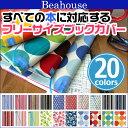 Beahouse フリーサイズブックカバー ベアハウス べあはうす 日本製 (文庫、B6、四六、新書、A5、マンガ、ノート) 大きさを変幻自在に変えられるブック...