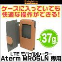 LTE モバイルルータ 専用ケース for Aterm MR05LN【ポストイン指定商品】 「Aterm MR05LN」専用のPUレザーケース 手帳型