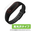 Xiaomi Mi Band 2 用 保護 フィルム OverLay Brilliant for Xiaomi Mi Band 2 極薄保護シート(2枚組) 【送料無料】【ポストイン指定商品】 液晶 保護 フィルム シート シール フィルター 指紋がつきにくい 防指紋 高光沢