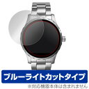 【15%OFFクーポン配布中】FOSSIL Q Marshal Touchscreen 保護フィルム OverLay Eye Protector for FOSSIL Q Marshal Touchscreen (2枚..