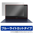 ASUS ZenBook 3 UX390UA 用 保護 フィルム OverLay Eye Protector for GPD Win 【送料無料】【ポストイン指定商品】 液晶 保護 フィルム シート シール フィルター 目にやさしい ブルーライト カット 10P03Dec16