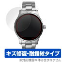 FOSSIL Q Marshal Touchscreen 用 保護 フィルム OverLay Mag...