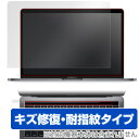 MacBook Pro 13インチ(Late 2016) Touch Barシートつき 用 保護 フィルム OverLay Magic for MacBook Pro 13インチ(Late 2016)