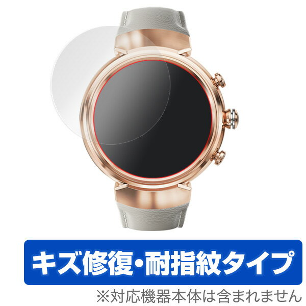 ASUS ZenWatch 3 (WI503Q) 用 保護 フィルム OverLay Magic for ASUS ZenWatch 3 (WI503Q) (2枚組) 【送料無料】【ポストイン指定商品】 液晶 保護 フィルム シート シール フィルター キズ修復 耐指紋 防指紋 コーティング