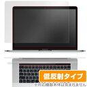 MacBook Pro 15インチ(Late 2016) 用 保護 フィルム (タッチパネル機能搭載モデル) OverLay Plus 【送料無料】 液晶 保護 フィルム シート シール フィルター