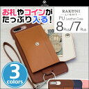 iPhone 8 Plus / iPhone 7 Plus 用 RAKUNI LIGHT PU Leather Case Pocket Type with Strap for iPhone 7 Plus 【送料無料】【ポストイン指定商品】 iPhone8Plus iPhone7Plus アイフォン8 Plus アイフォン7 PUレザー ケース マグネット