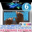 BEFiNE キースキン キーボードカバー for MacBook Pro 13インチ(Late 2016)/MacBook Pro 15インチ(Late 2016)(Touch BarとTouch ID搭載モデル) 【ポストイン指定商品】 キーボード MacBook Pro カバー MacBook Pro 13 MacBook Pro 15