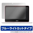ASUS Chromebook Flip C302CA 用 保護 フィルム OverLay Eye Protector for ASUS Chromebook Flip C302CA【ポストイン指定商品】 液晶 保護 フィルム シート シール フィルター 目にやさしい ブルーライト カット