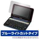 SHARP Brain PW-Sx5/PW-Sx4シリーズ 用 保護 フィルム OverLay Eye Protector for SHARP Brain PW-Sx5/PW-Sx4シリーズ 【送料無料】【..