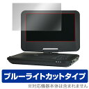 Wizz ポータブルDVDプレーヤー 用 保護 フィルム OverLay Eye Protector for Wizz ポータブルDVDプレーヤー DV-PW920 / WDN-91 / DV-PW..