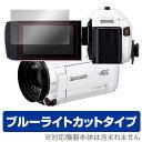 Panasonic デジタルビデオカメラ HC-WX995M / HC-VX985M 用 保護 フィルム OverLay Eye Protector for Panasonic デジタルビデオカメラ..