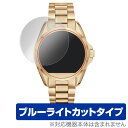 【15%OFFクーポン配布中】MICHAEL KORS ACCESS BRADSHAW SMARTWATCH 保護フィルム OverLay Eye Protector for MICHAEL KORS ACCESS BR..
