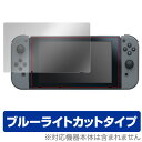 Nintendo Switch 用 保護 フィルム OverLay Eye Protector for Nintendo Switch 【送料無料】【ポストイン指定商品】 液晶 保護 フィル..
