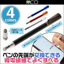 ミヨシ 先端を交換できるタッチペン なめらかタイプ STP-...