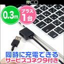 ミヨシ 高耐久microUSBケーブル サービスコネクタ搭載 USB-MW(0.3m) / micro USB ケーブル 急速充電 同時充電 メッシュケーブル