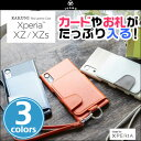 Xperia XZs SO-03J / SOV35 / Xperia XZ SO-01J / SOV34 用 RAKUNI Leather Case with Strap for Xperia XZs SO-03J / SOV35 / Xperia XZ SO-01J / SOV34 【送料無料】 ケース 本革 本皮 カバー レザー カードホルダー 名刺入れ カード入れ